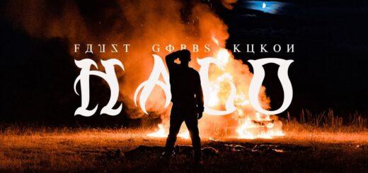 favst gibbs ft. kukon - halo tekst lyrics